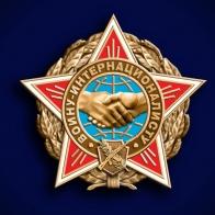 Орден Воина-интернационалиста