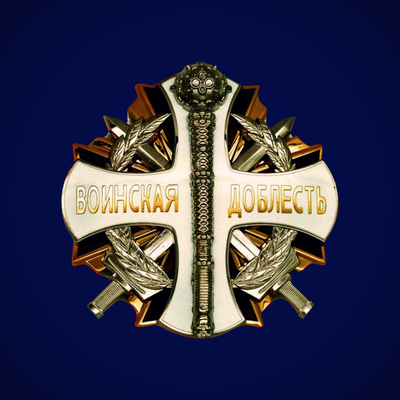 Орден Воинская доблесть