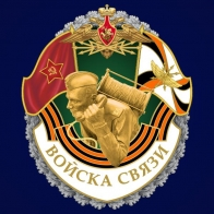"Знак ""Войска связи"""