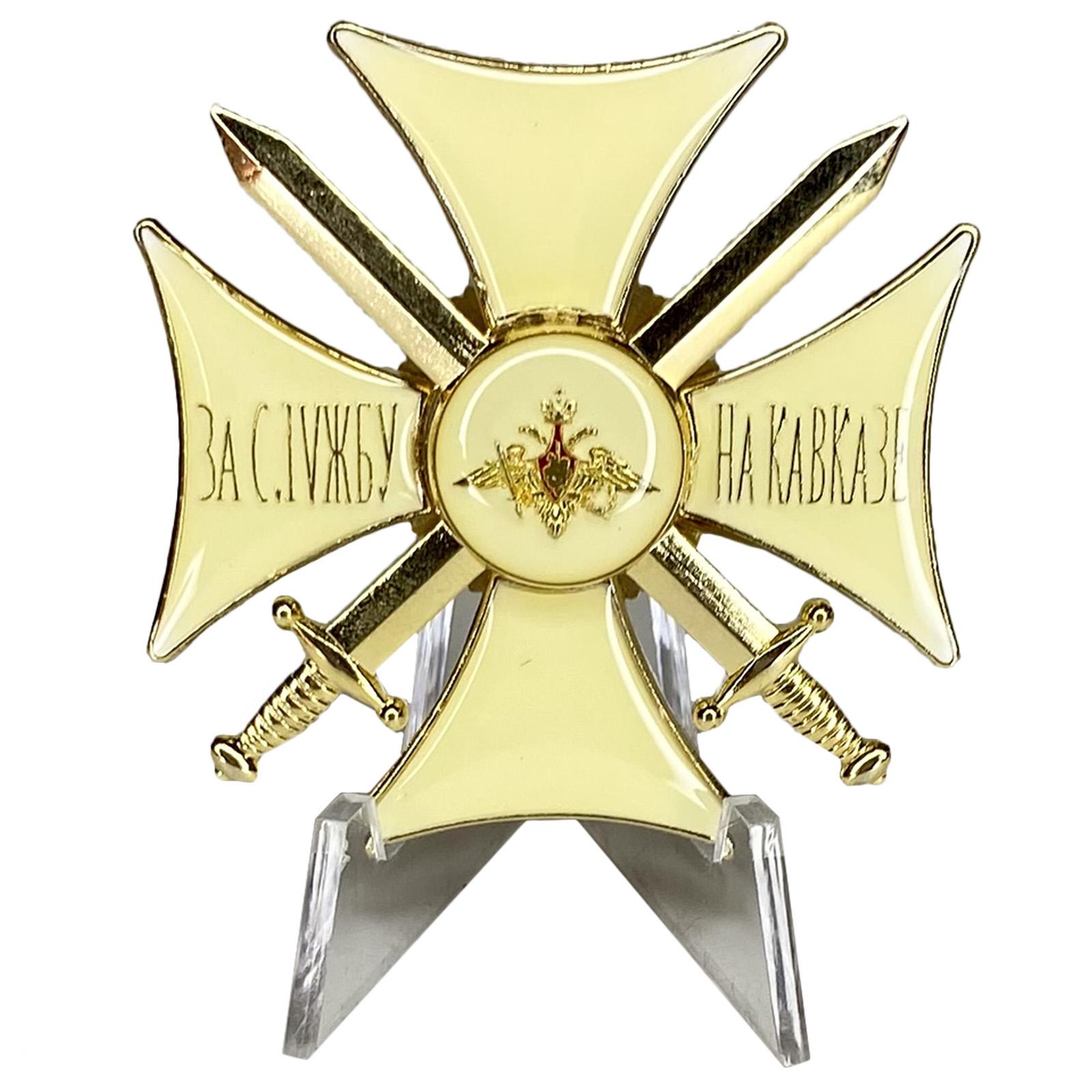 Орден За службу на Кавказе (белый) на подставке