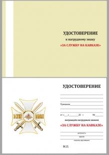Орден За службу на Кавказе (белый) на подставке - удостоверение