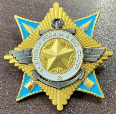 """Орден """"За службу Родине в Вооруженных Силах"""" 1 степени  (муляж)"""