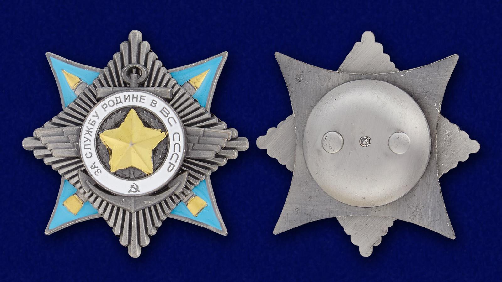 Орден За службу Родине в ВС 2 степень