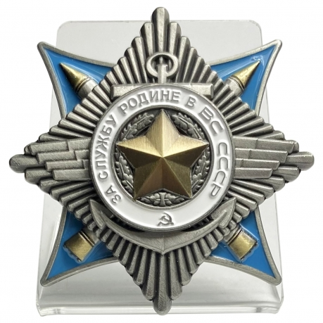 Орден За службу Родине в ВС СССР 2 степени на подставке