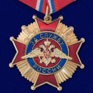 Орден За службу России 1 степень