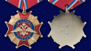 Орден За службу России 1 степени - аверс и реверс
