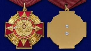 Орден За службу России - аверс и реверс