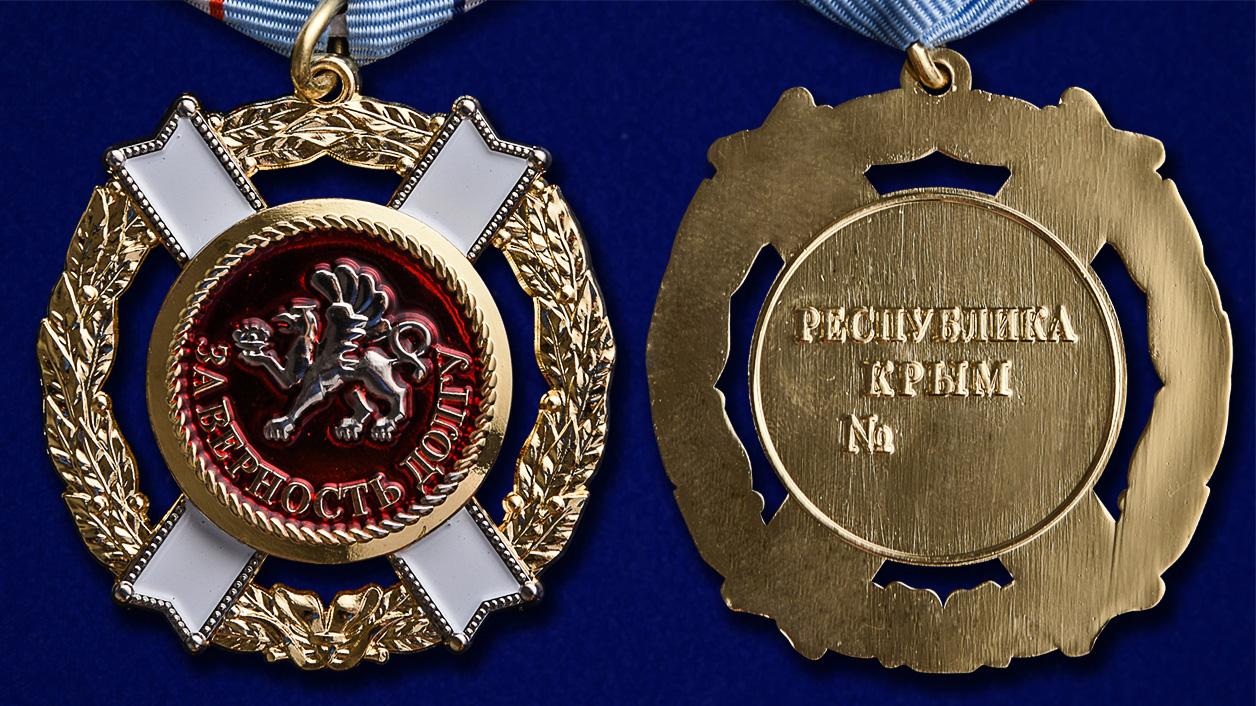 """Орден """"За верность долгу"""" (Крым) - аверс и реверс"""