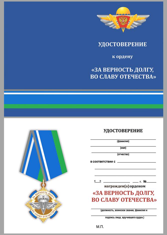 Орден За верность долгу, во славу Отечества на подставке - удостоверение
