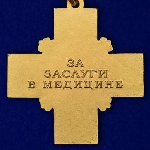 """Орден """"За заслуги в медицине"""" на колодке высокого качества"""