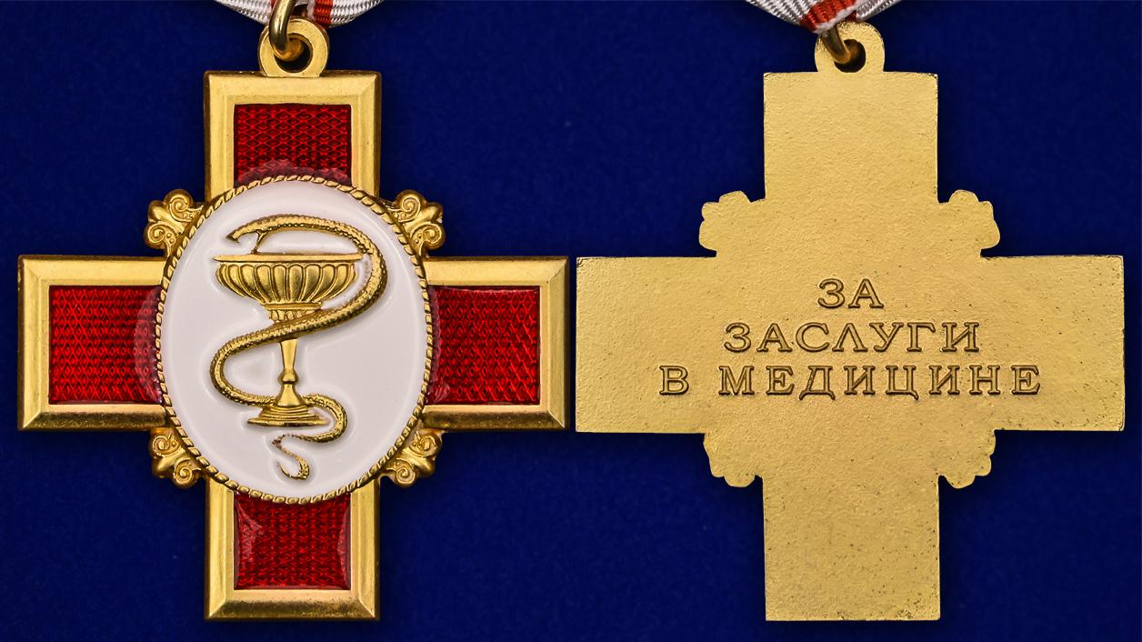 """Орден """"За заслуги в медицине"""" на колодке - аверс и реверс"""