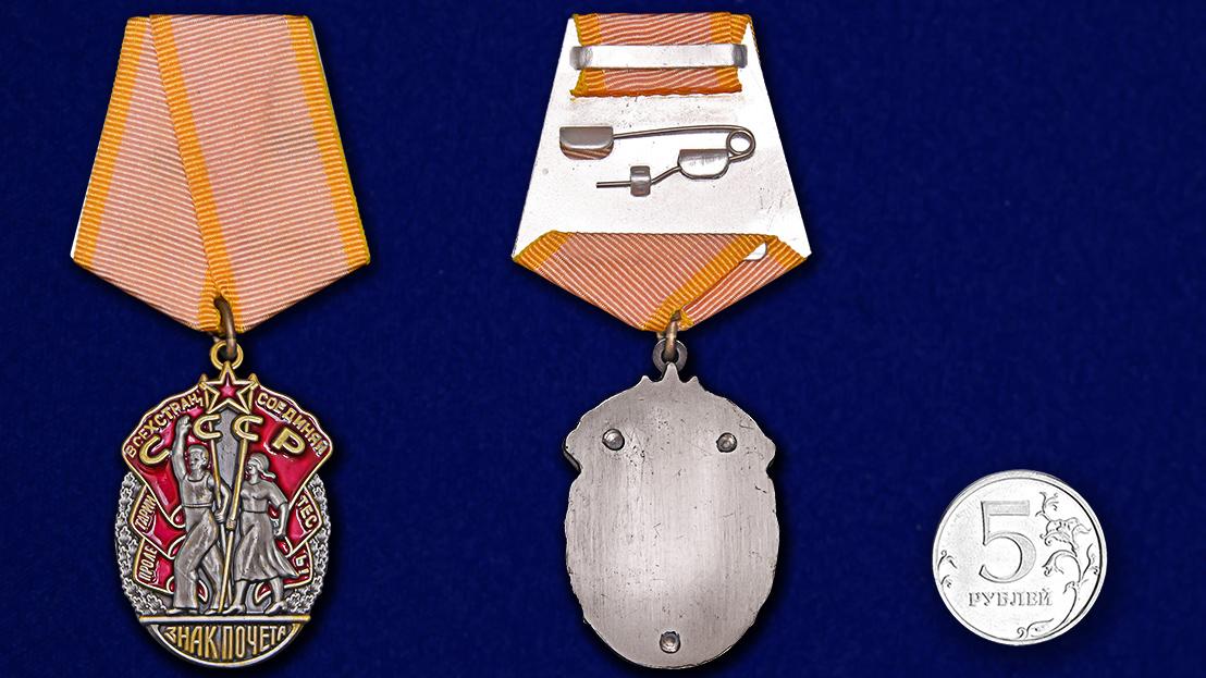 "Репродукция ордена ""Знак Почета"""
