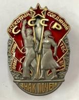 Орден Знак Почета СССР (муляж)