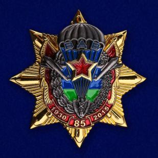Знак 85 лет Воздушно-десантным войскам