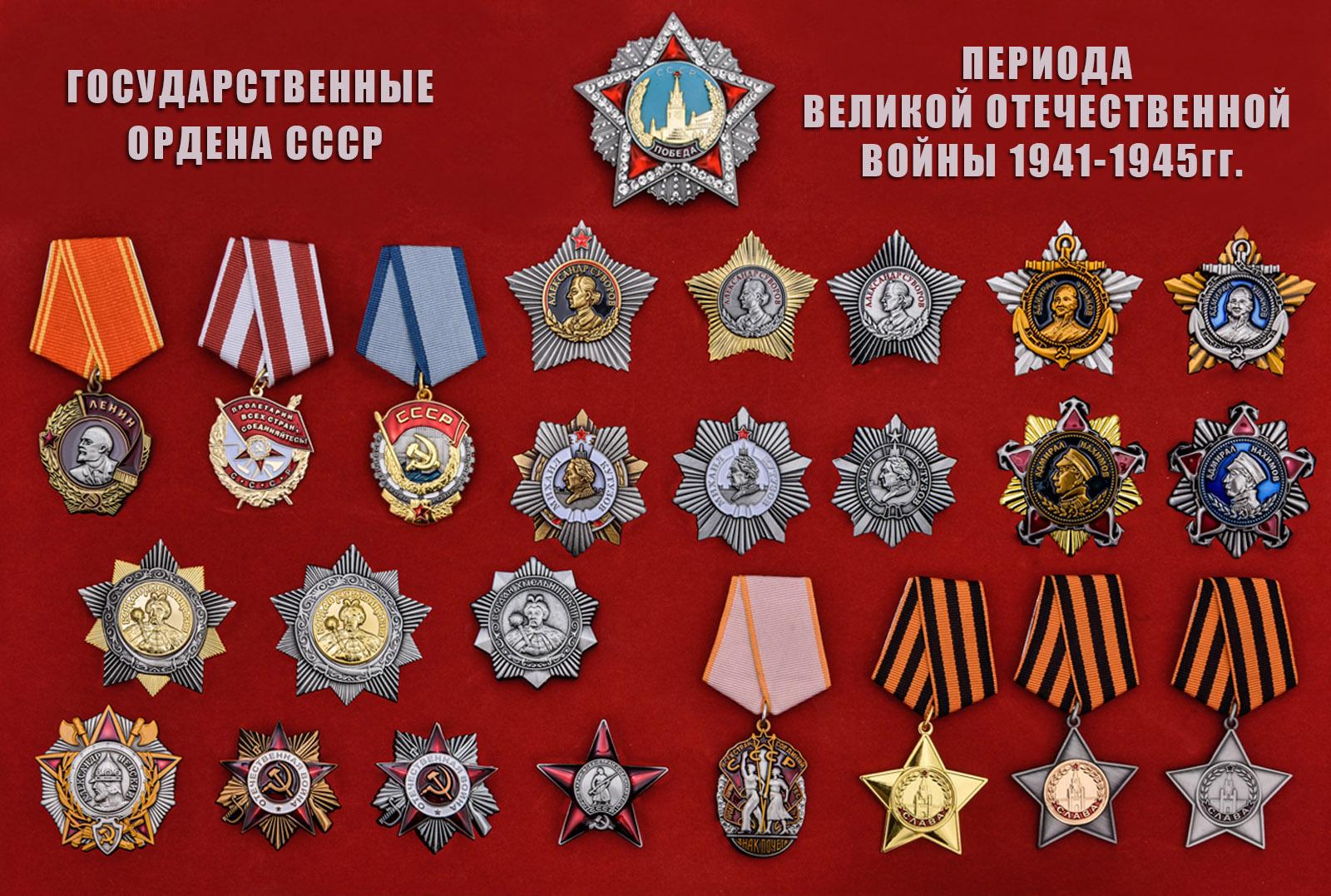 Купить ордена Великой Отечественной войны  комплектом