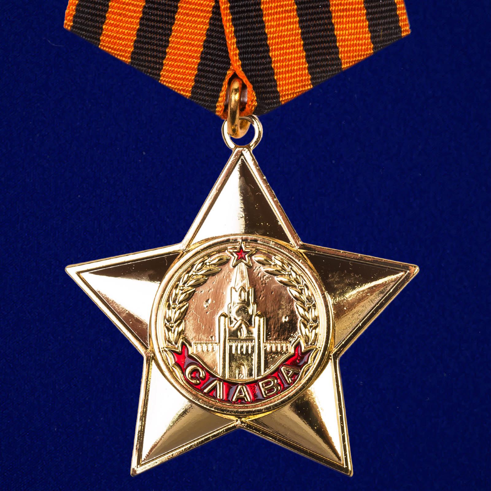 Орден Славы 1-й степени