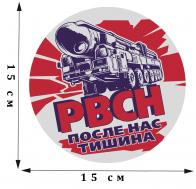 Оригинальная армейская наклейка РВСН с девизом