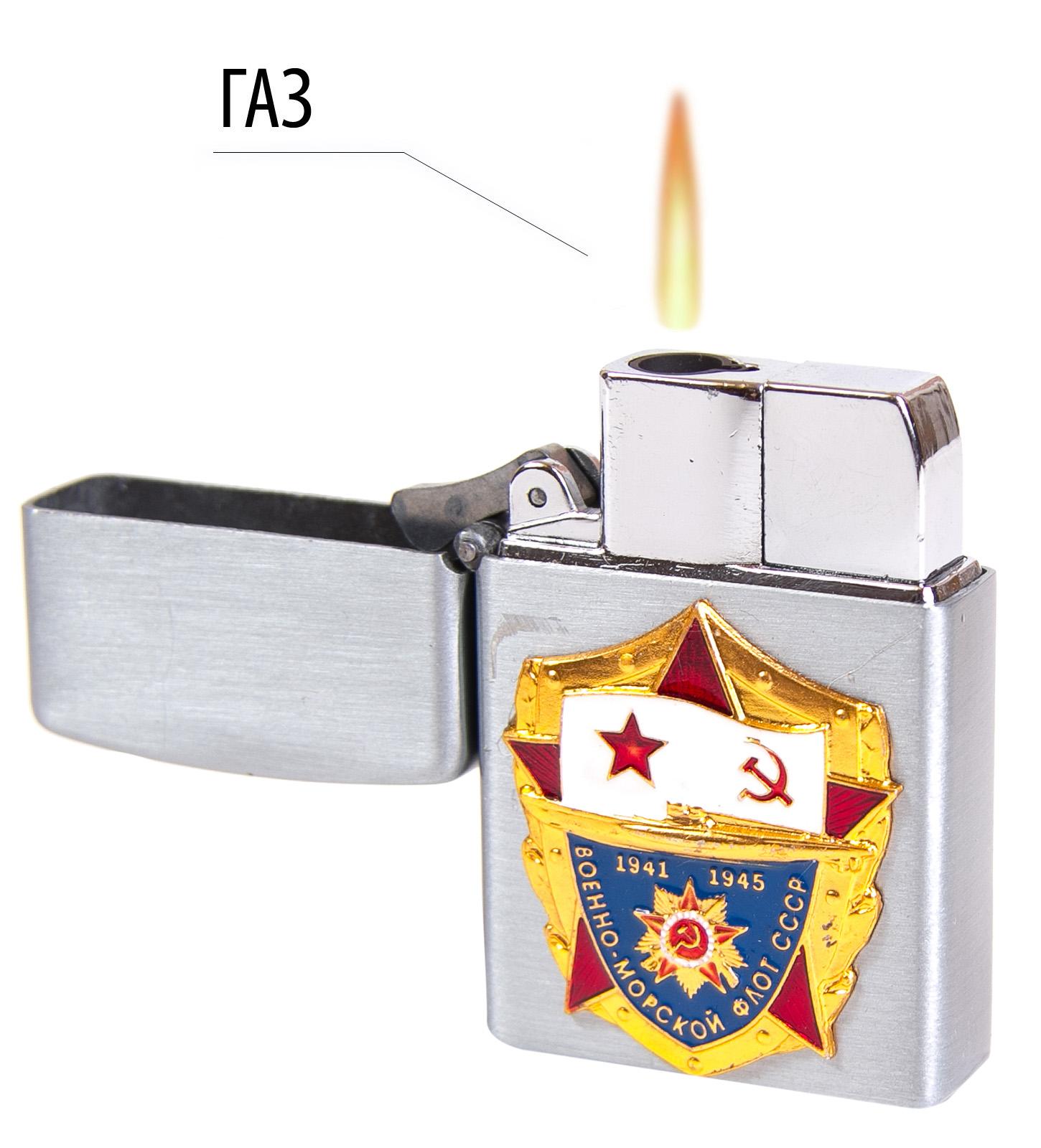Оригинальная газовая зажигалка ветерану ВМФ