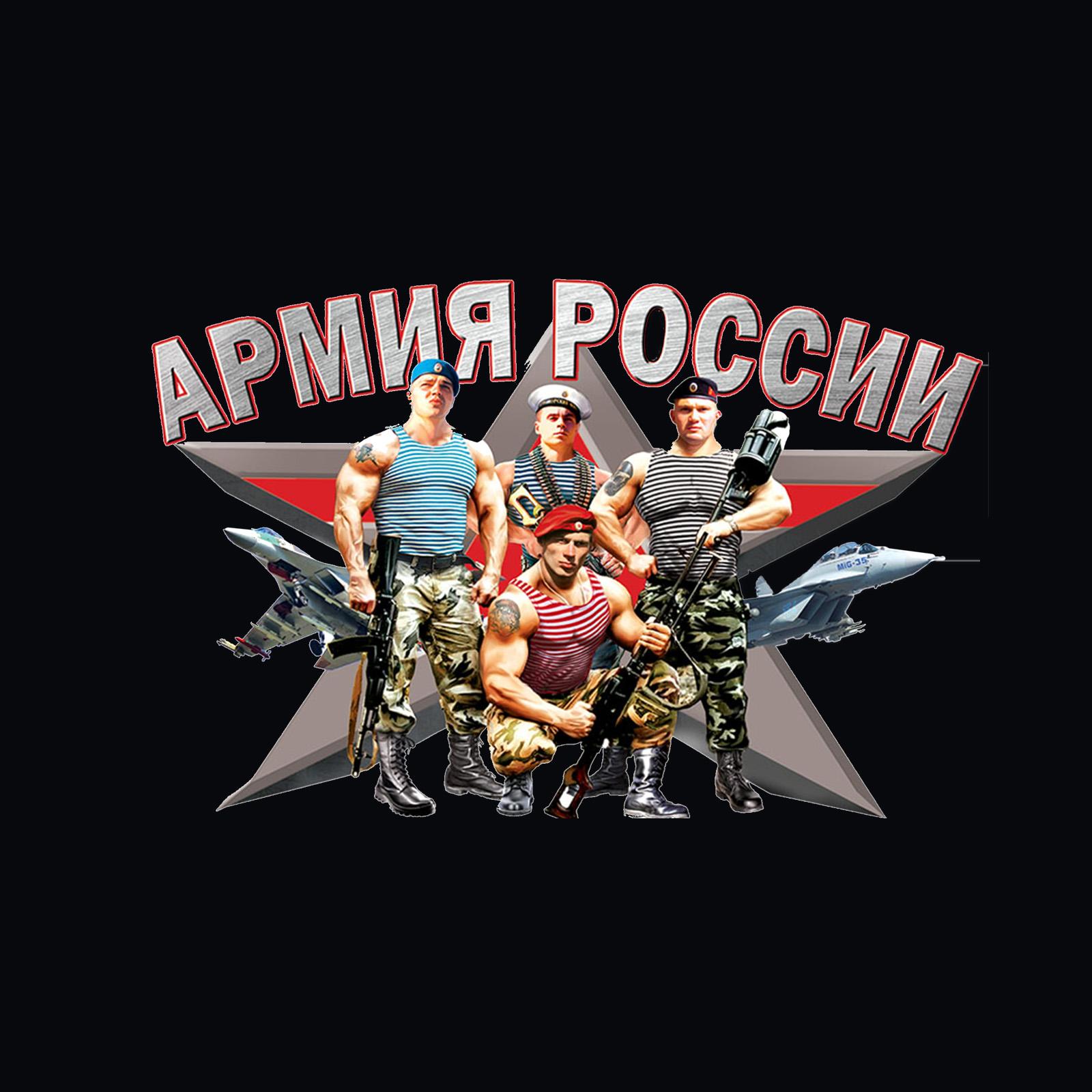 Оригинальная хлопковая футболка Армия России