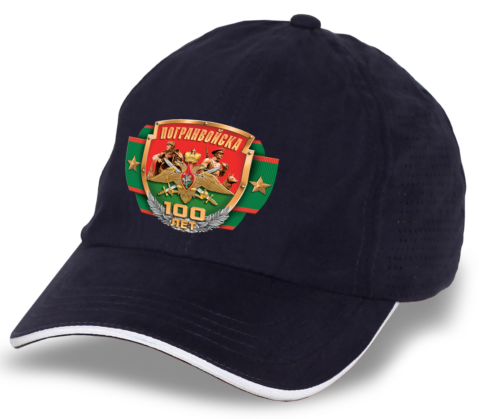 Оригинальная кепка к юбилею Погранвойск