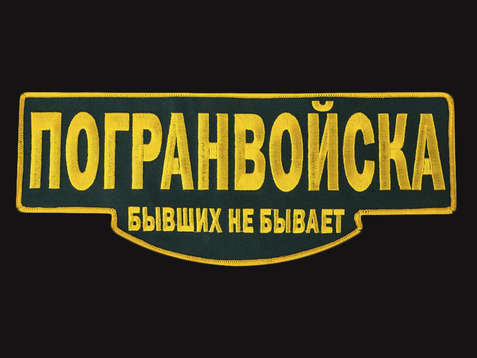 Оригинальная мужская толстовка с символикой Погранвойск