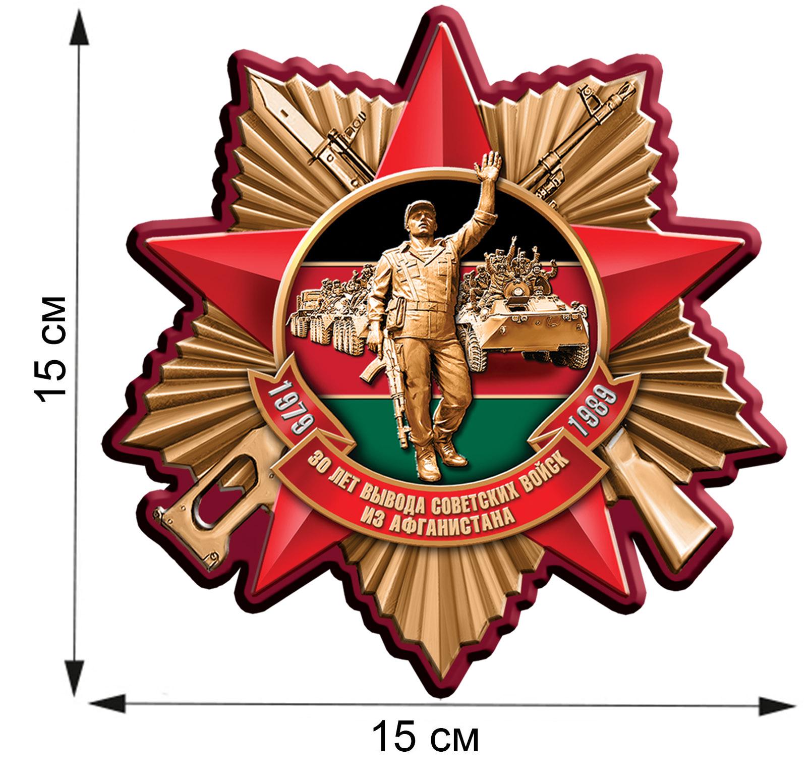 """Оригинальная наклейка """"30 лет вывода войск из Афгана"""""""
