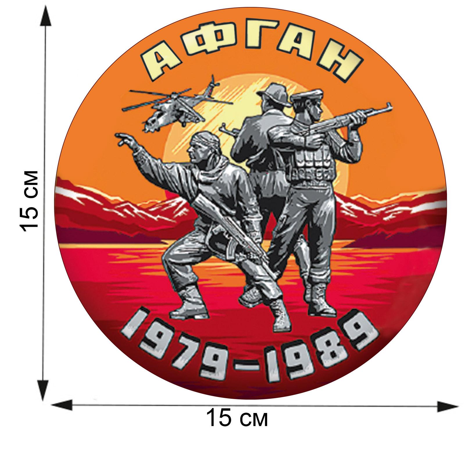 """Оригинальная наклейка """"Афган 1979-1989"""""""
