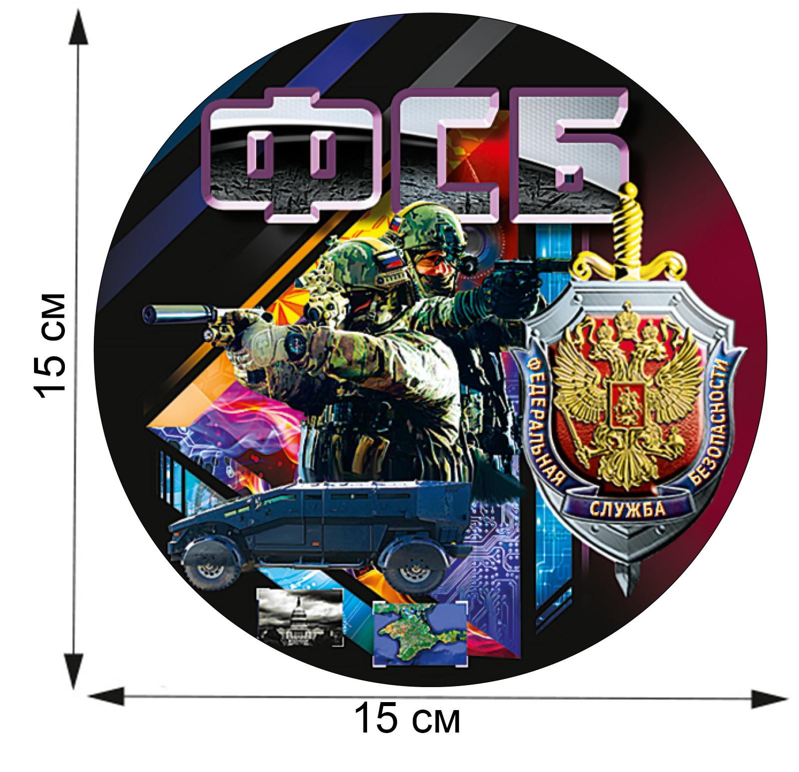 Оригинальная наклейка ФСБ авторского дизайна