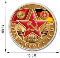 """Оригинальная наклейка в виде медали """"ГСОВГ-ГСВГ-ЗГВ"""""""