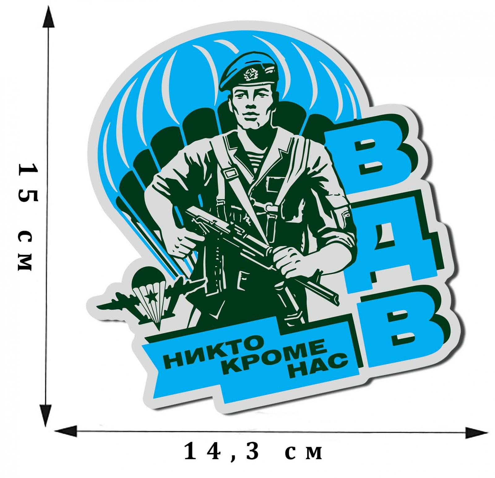 Купить наклейки с символикой ВДВ