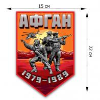 Оригинальная наклейка ветерану Афгана