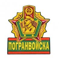 """Оригинальная нашивка """"Погранвойска"""""""