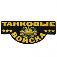 """Оригинальная нашивка """"Танковые войска"""""""
