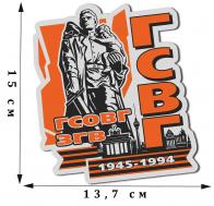 Оригинальная памятная наклейка ветерану ГСВГ