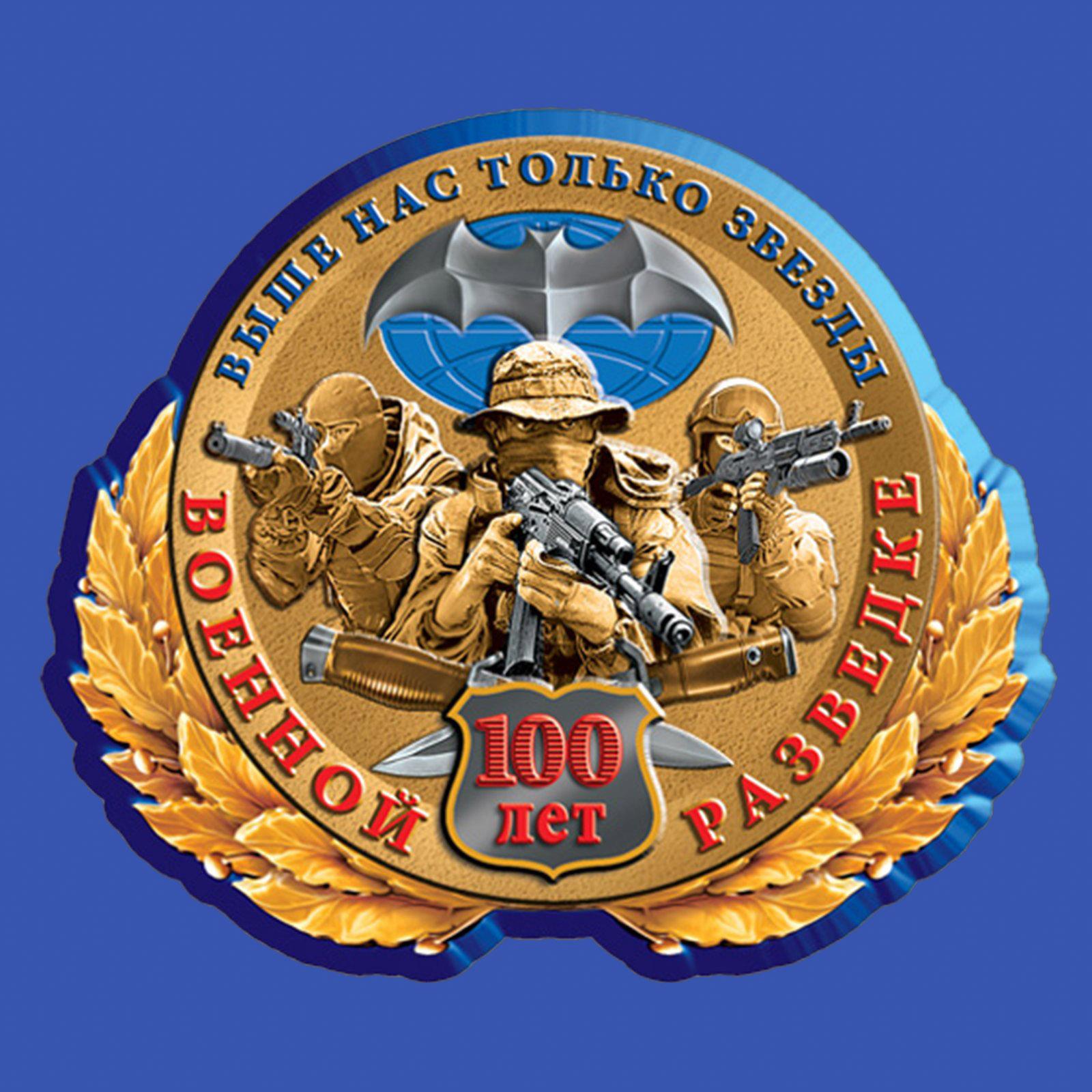 Купить оригинальную синюю бейсболку с термонаклейкой 100 лет Военной Разведке с доставкой или самовывозом