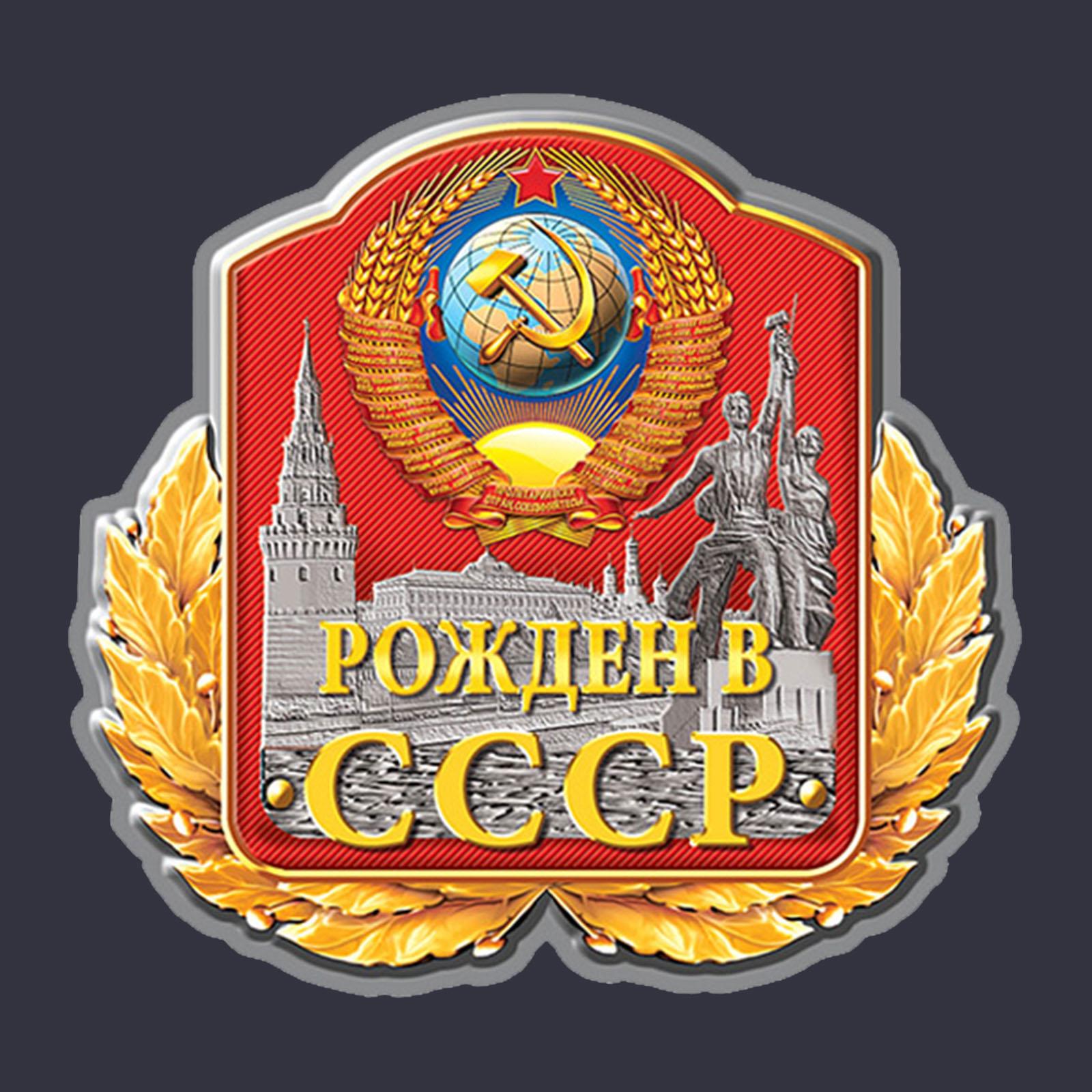 Купить оригинальную темно-синюю бейсболку с термонаклейкой Рожден в СССР оптом или в розницу