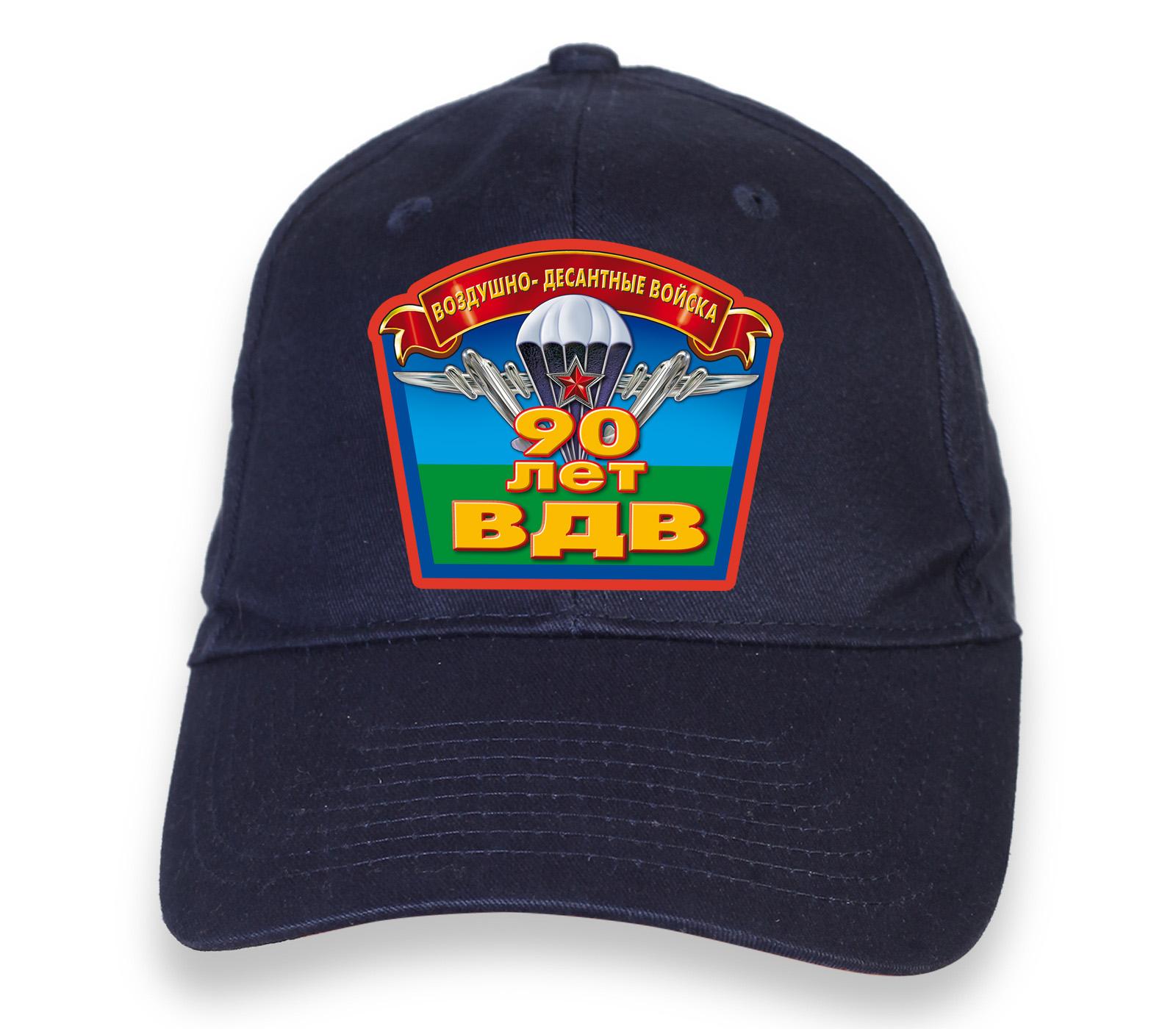 Купить оригинальную темно-синюю бейсболку с термотрансфером 90 лет ВДВ онлайн