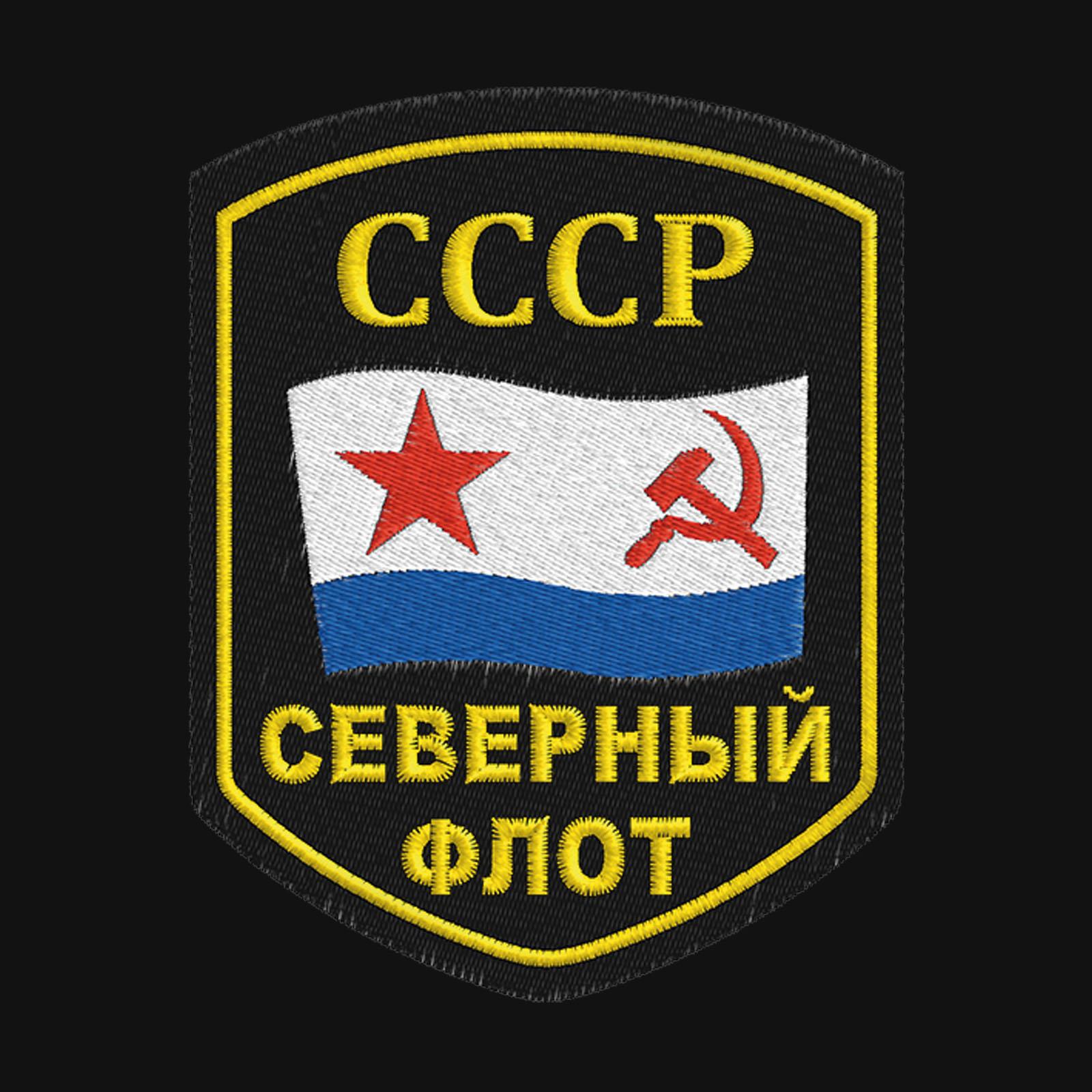 Оригинальная трендовая толстовка с символикой ВМФ СССР