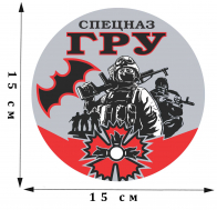 Оригинальная виниловая наклейка Спецназ ГРУ