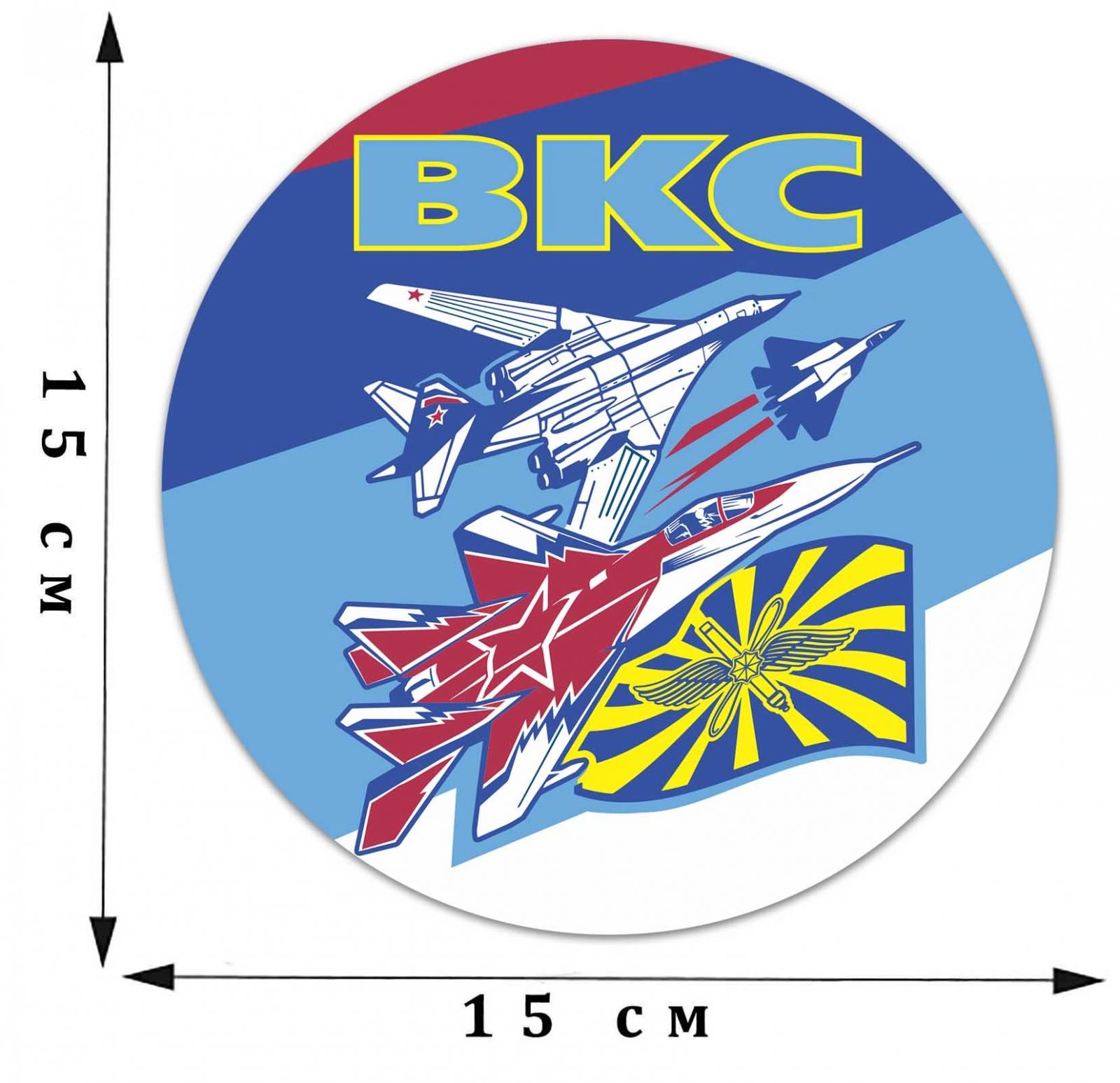 Оригинальная виниловая наклейка ВКС