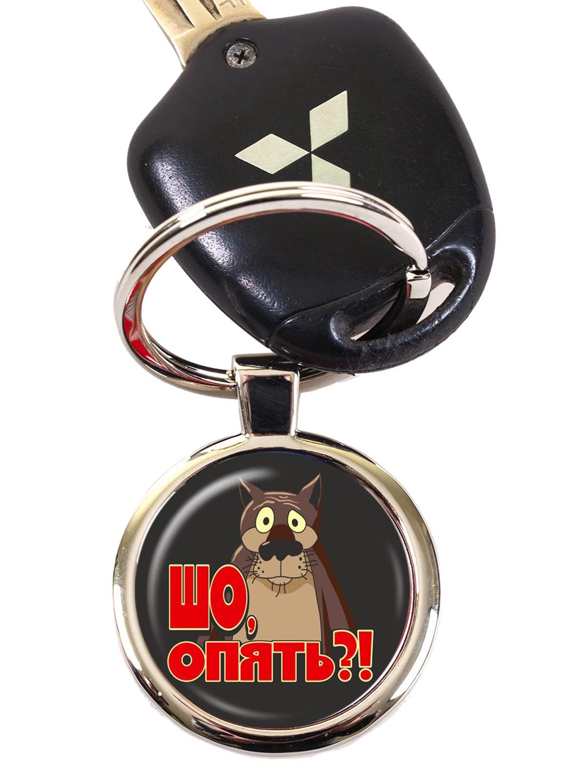 Оригинальный брелок для автоключей
