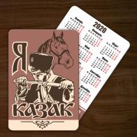 Оригинальный календарик Казака на 2020 год