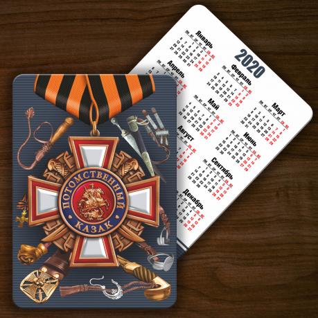 """Оригинальный календарик """"Потомственный казак"""" на 2020 год"""