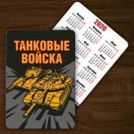 """Оригинальный календарик """"Танковые войска"""" на 2020 год"""