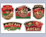 """Оригинальный набор виниловых наклеек """"Афган"""""""