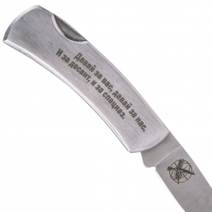 Оригинальный нож с символикой Спецназа от Военпро