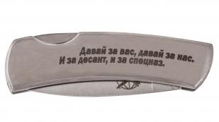 Оригинальный складной нож с символикой Спецназа