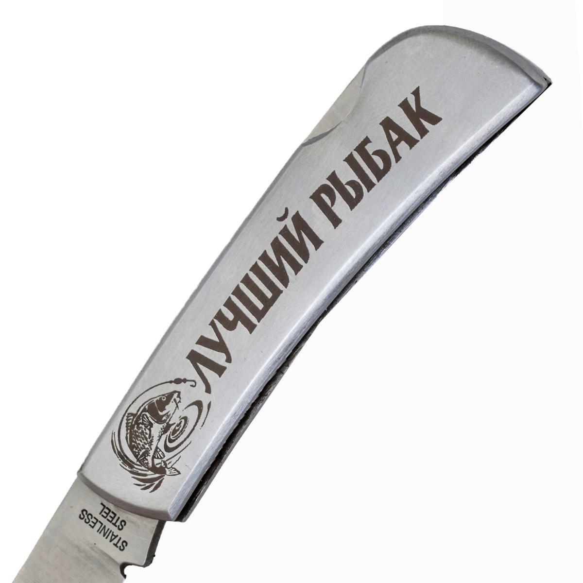 """Оригинальный складной нож """"Лучший рыбак"""" с гравировкой"""