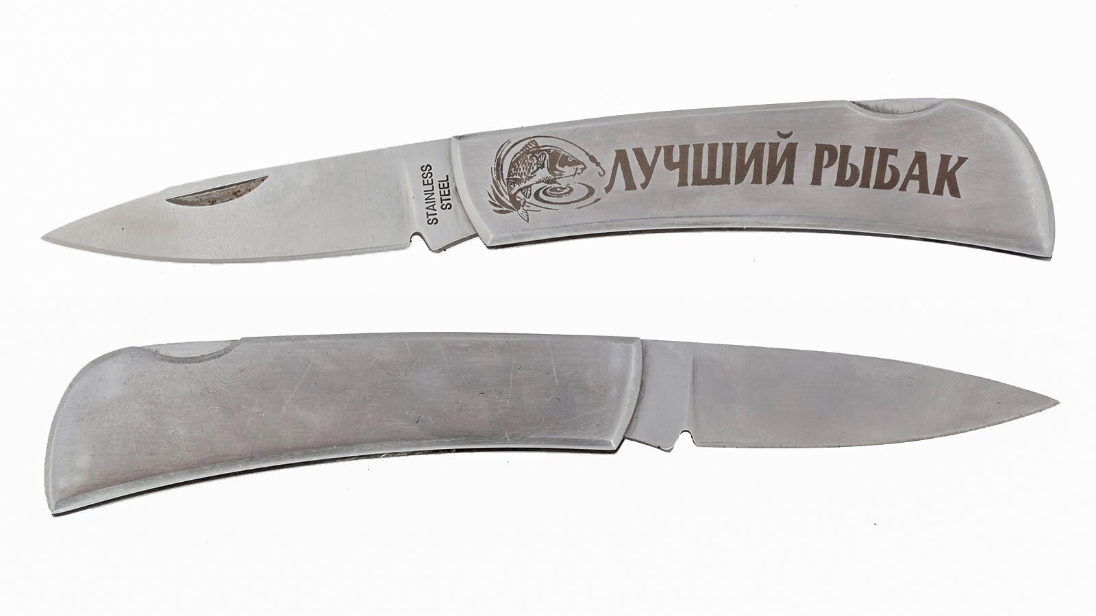 """Купить оригинальный складной нож """"Лучший рыбак"""""""