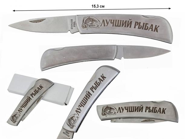 """Оригинальный складной нож """"Лучший рыбак"""""""